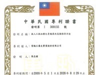 無人工化學添加劑製造專利